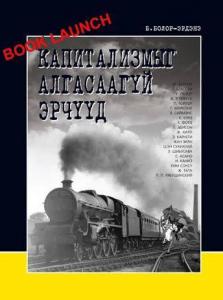 Book Cover: Болор-Эрдэнэ