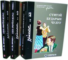 Book Cover: Сүмтэй бударын чулуу
