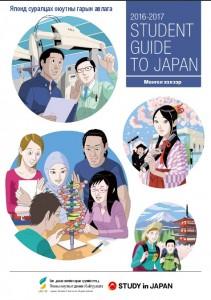 Book Cover: Японд суралцах тухай гарын авлага