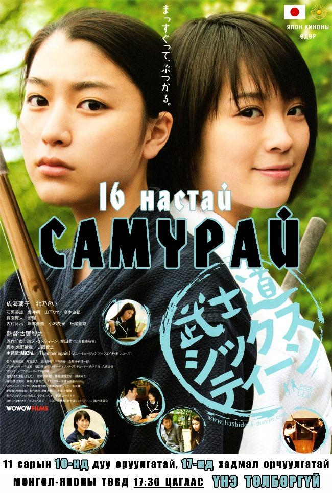 Япон киноны өдөрлөг: 16 настай самурай
