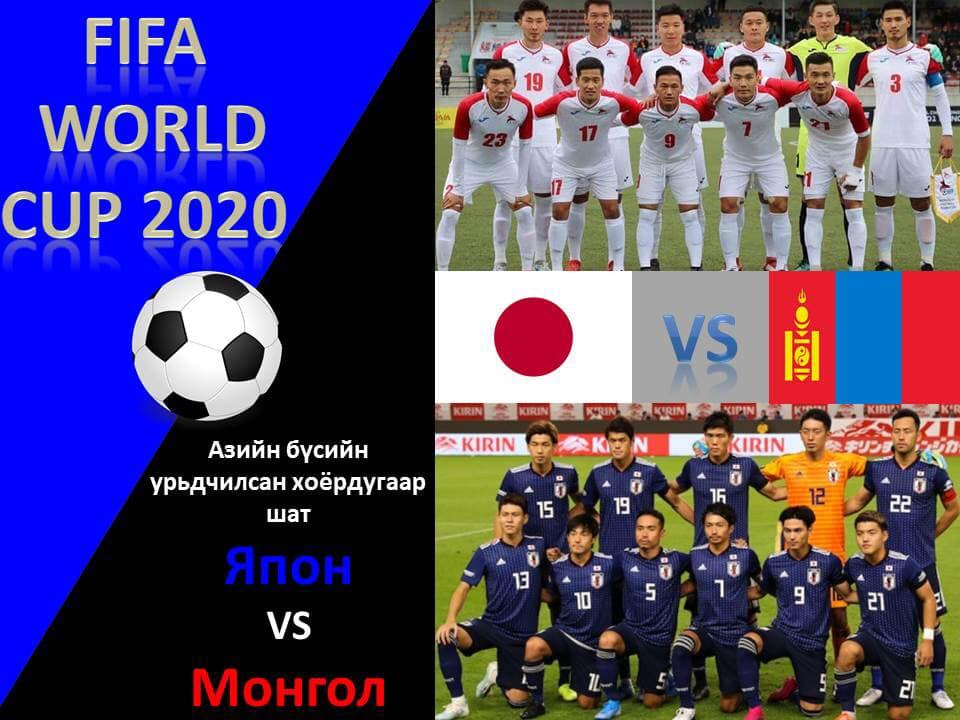 """Дэлхийн аваргын урьдчилсан тоглолт """"Монгол-Япон"""""""